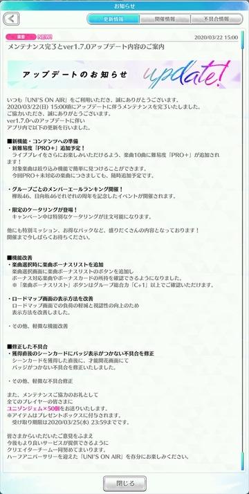 info_1.7.0