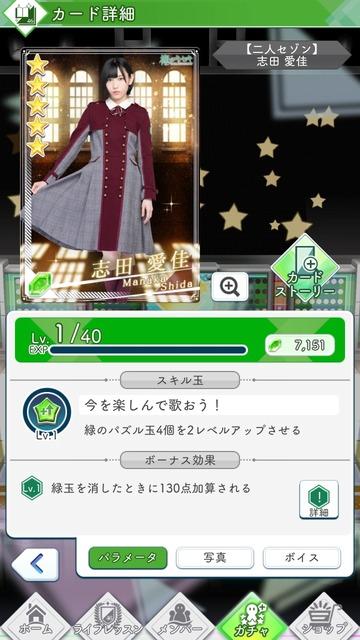 03 二人セゾン 志田愛佳