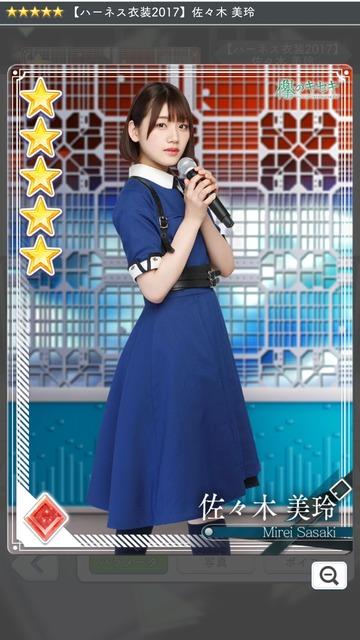 06 ハーネス衣装2017 美玲1
