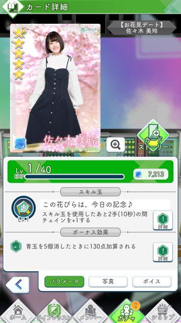 06 お花見デート 佐々木美玲0