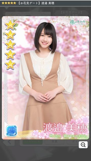 02 お花見デート 渡邉1