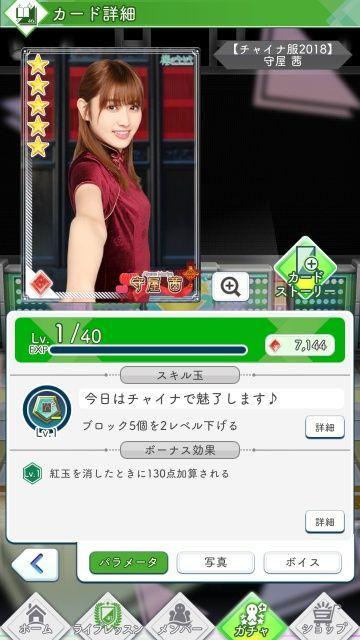 03 チャイナ服2018 守屋0