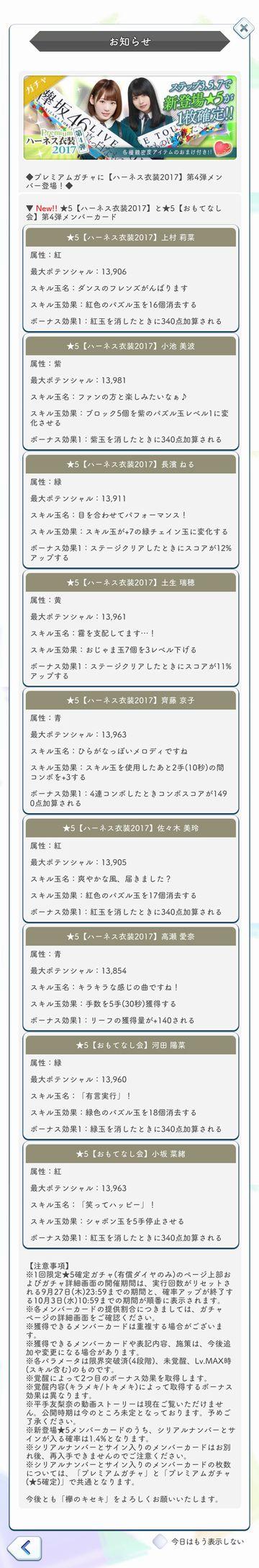 00 ハーネス衣装2017(4) ガチャ詳細