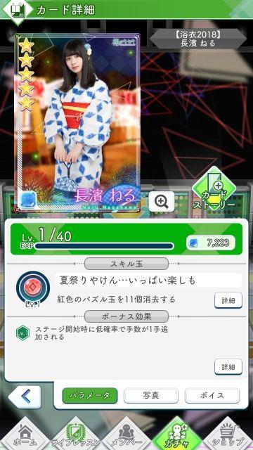 04 浴衣2018 長濱0