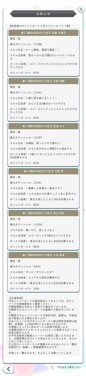 00 欅共和国2017(前) ガチャ詳細