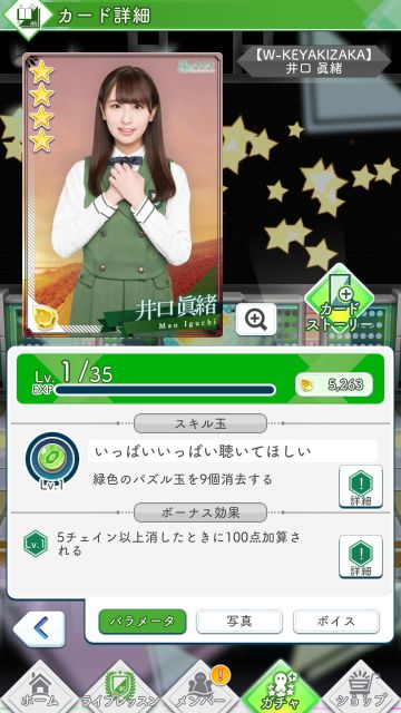 07 W-KEYAKIZAKA 井口眞緒0