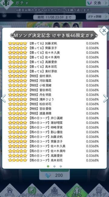 00 CMソング決定記念 ガチャ02