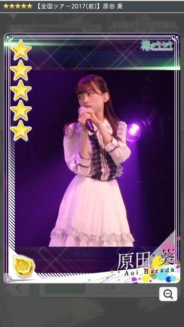 03 全ツ2017(前) 原田1