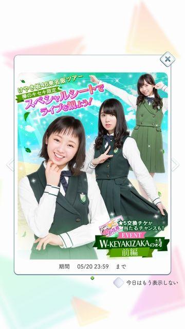 info W-KEYAKI(前)