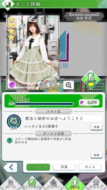 10a LBP 松田好花