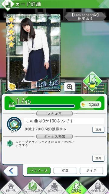 03 I am eccentric 長濱0