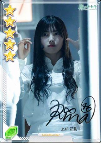01 ARENA TOUR 2018 上村a