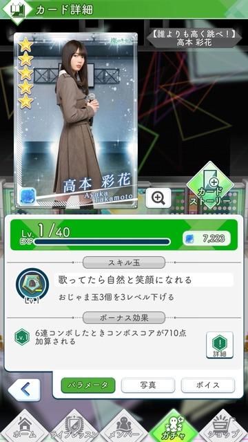 09 誰跳べ 高本彩花