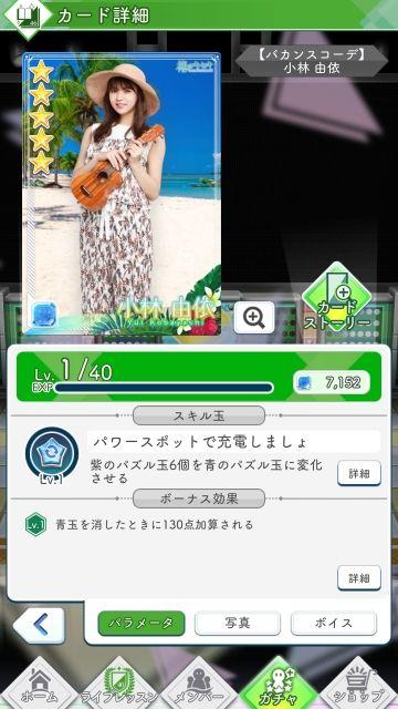 01 バカンスコーデ 小林0