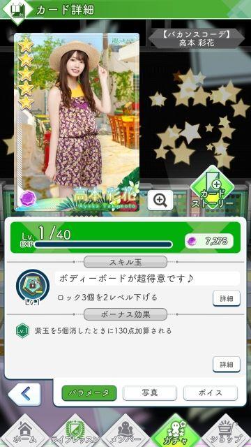 03 バカンスコーデ 高本0