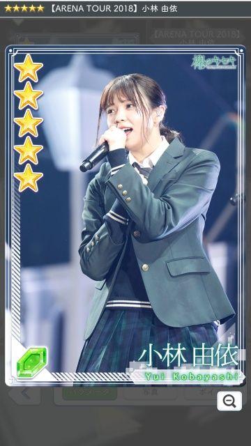 03 ARENA TOUR 2018 小林1