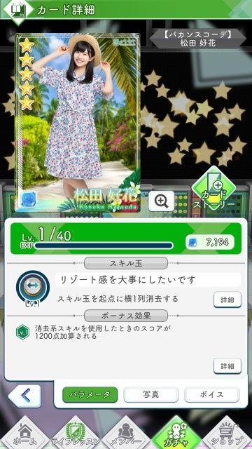 07 バカンスコーデ 松田0