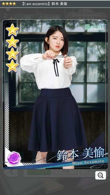 06 I am eccentric 鈴本1