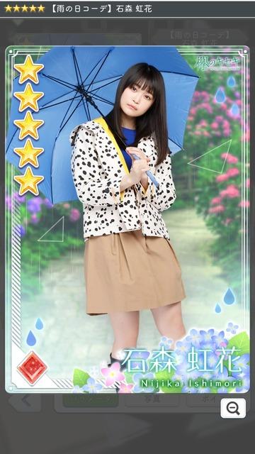 01 雨の日コーデ 石森1