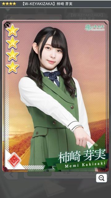 08 W-KEYAKIZAKA 柿崎芽実1