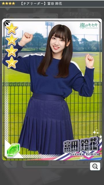 06 チアリーダー 富田1