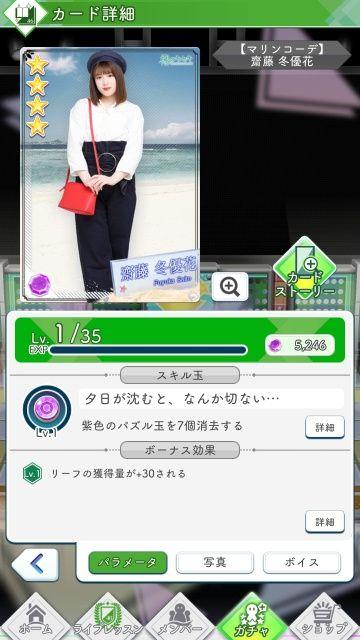 07 マリンコーデ 齋藤0
