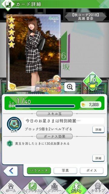 08 秋コーデ2018 高瀬0