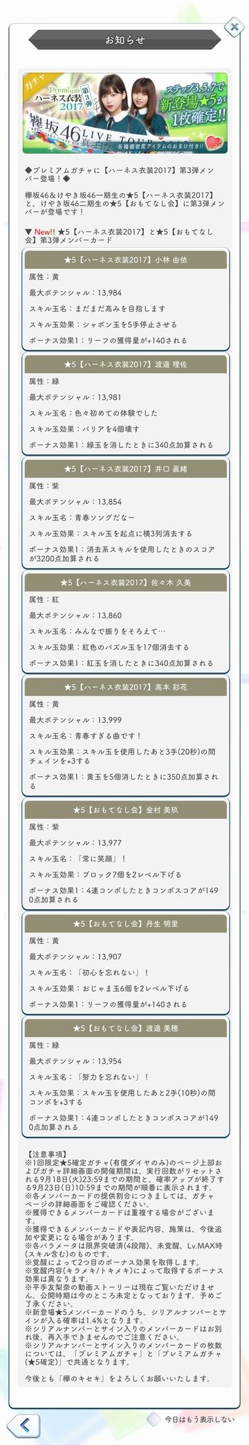 00 ハーネス衣装2017(3) ガチャ詳細