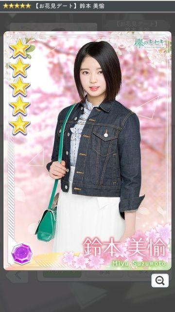 04 お花見 鈴本1