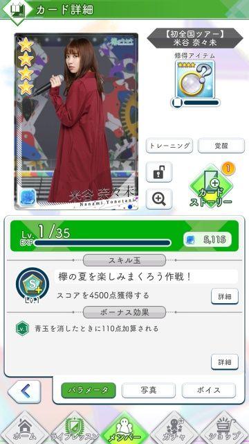 02 初全国ツアー 米谷0