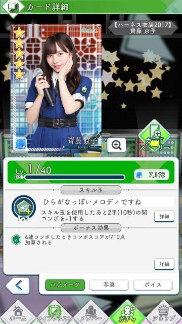 05 ハーネス衣装2017 齊藤0