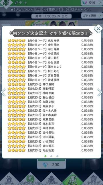 00 CMソング決定記念 ガチャ03
