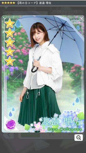 04 雨の日コーデ 渡邉1