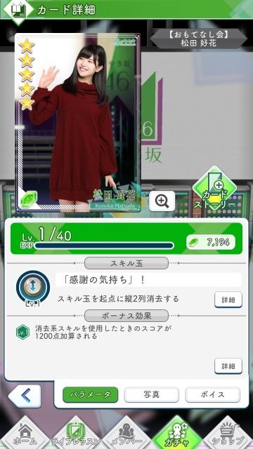 04 おもてなし会 松田0