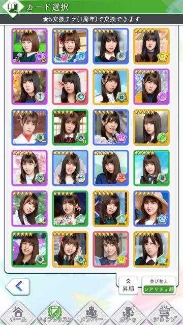 1周年★5交換チケ カード選択e