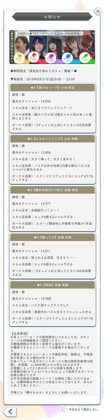 00 【属性別】日替わりガチャ 詳細(緑)