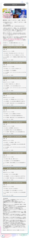 00 全ツ2017(後) ガチャ詳細