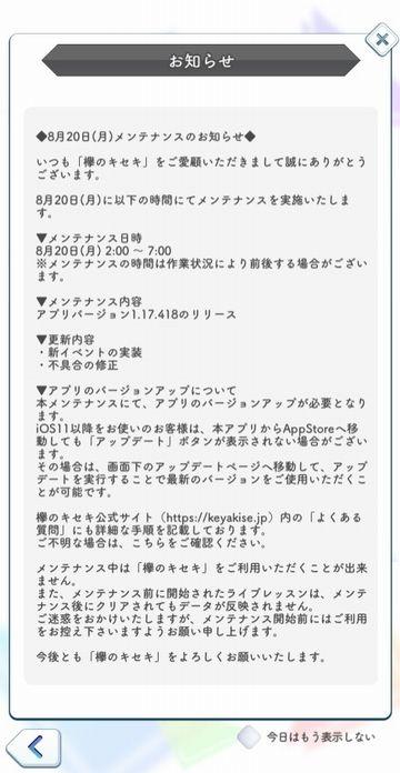 xx お知らせ01