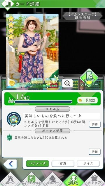 01 バカンスコーデ 織田0