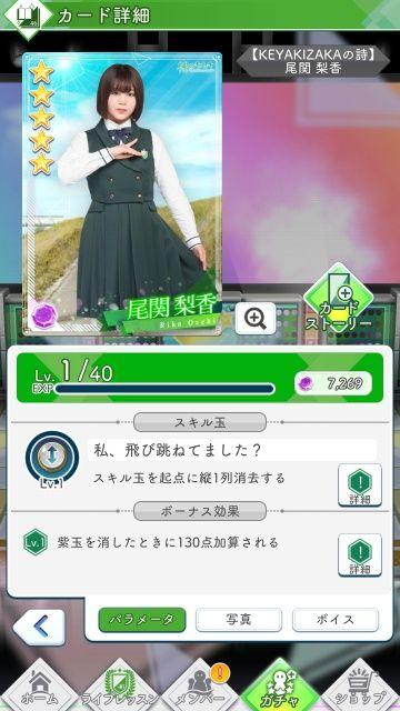 01 KEYAKIZAKAの詩 尾関0