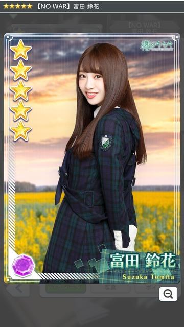 04 NO WAR 富田1