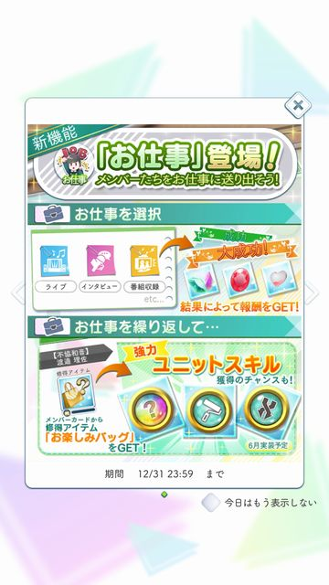 info お仕事