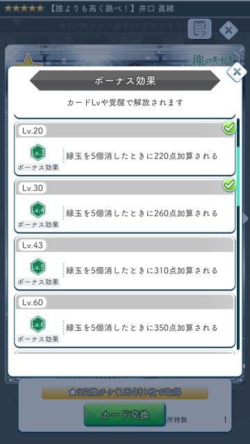 1周年★5交換チケ カード選択z 誰跳べ井口4