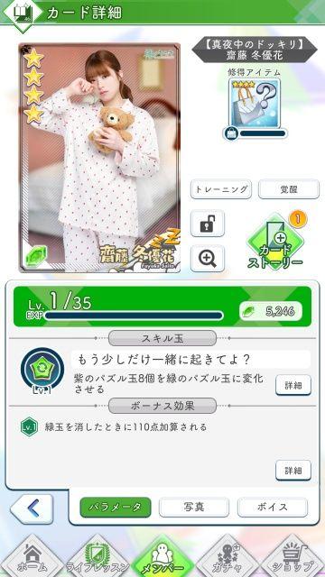 03 真夜中のドッキリ 齋藤0