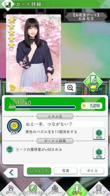 01 お花見 石森0