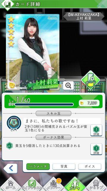 01 W-KEYAKIZAKA 上村莉菜0