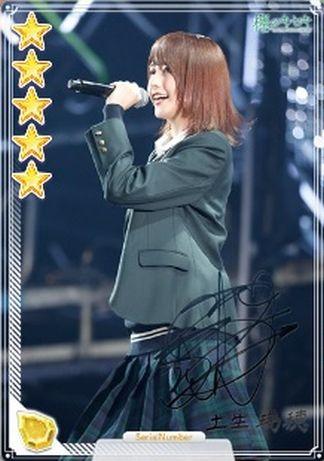 07 ARENA TOUR 2018 土生b