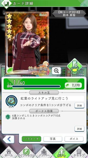 05 秋コーデ2018 鈴本0