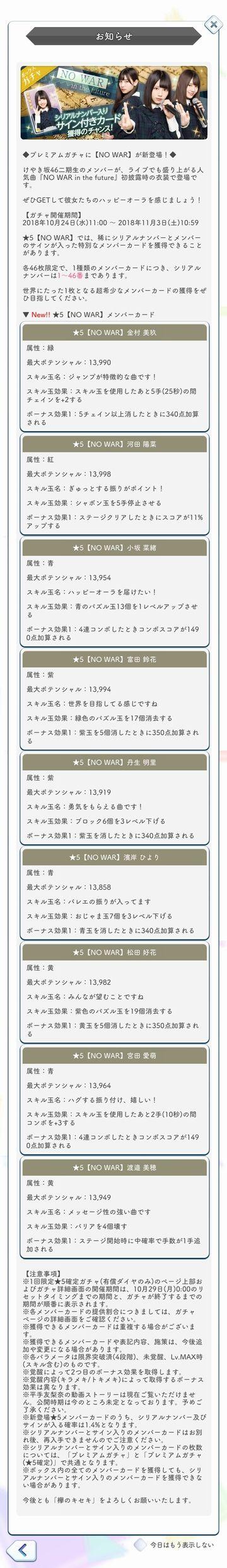 00 NO WAR ガチャ詳細