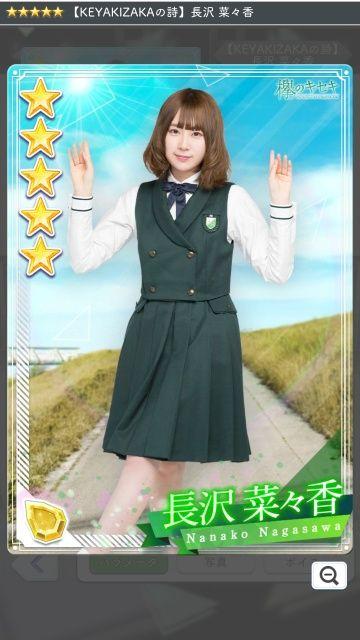 03 KEYAKIZAKAの詩 長沢1